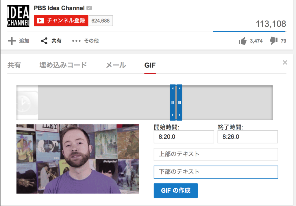 YouTube-gif-function